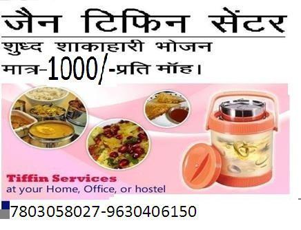 veg tifin service matra 1000/- per month