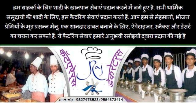 Raj caterers & decorators