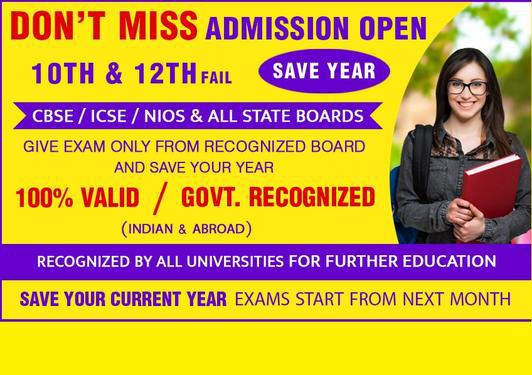Services education institutions exams result