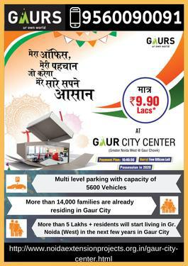 Gaur city center offers a office spaces for sale in 10 lacs