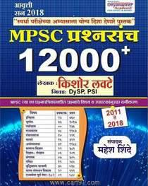 Books for mpsc mains - books & magazines - by dealer