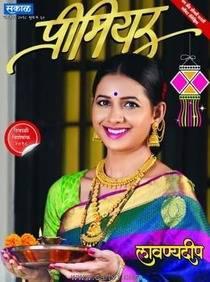 Zee marathi diwali ank - books & magazines - by dealer