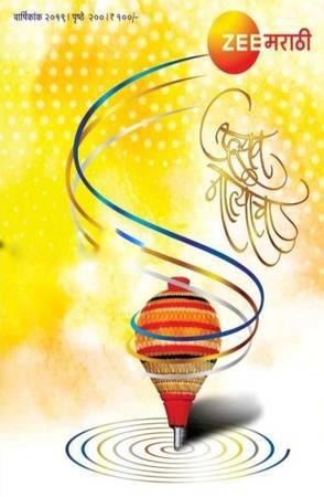 Zee Marathi Diwali Ank 2019 - books & magazines - by dealer