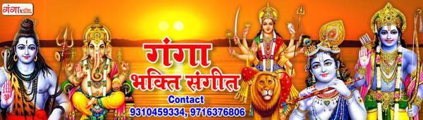 Ganga Music - tv/film/video/radio