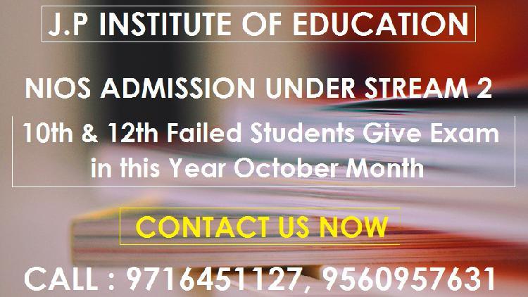 Nios online admission registration for 10th & 12th in delhi