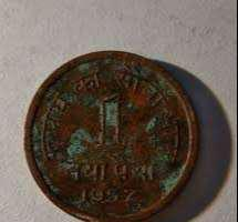 Antique rare 1 paise copper coin year 1957