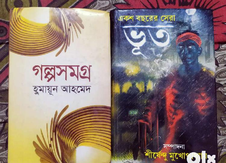 2 new bengali story book sale in just rs 380/-only