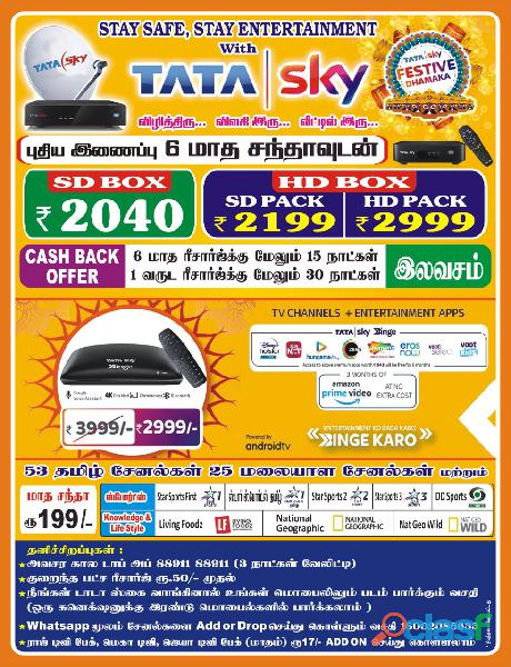 tatasky new connection
