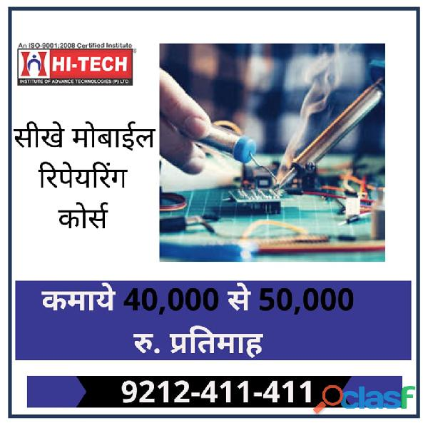 Best Solution In Mobile Repairing Course