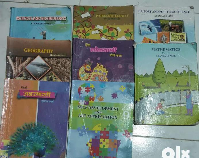 Second hand books of 9th std - textbooks,digest/guides and